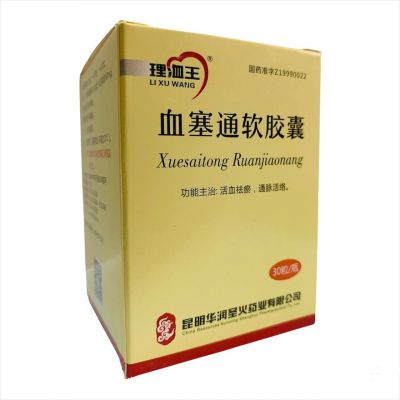 Капсулы Ли Шуан (Xuesaitong Ruanjiaonang)  от тромбоза и атеросклероза