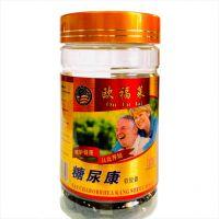 Капсулы для снижения сахара в крови (от сахарного диабета) Saccharorrhea kang soft capsule Ou Fu Lai