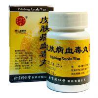 Пифубин Сюэду Вань (Pifubing Xuedu Wan) пилюли для лечения кожи и очищения крови, 200 пилюль