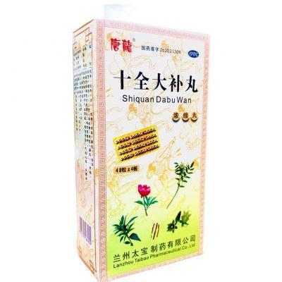 Пилюли ВЕЛИКОЕ ВОССТАНОВЛЕНИЕ Ши Цюань Да Бу Вань (Shiquan Dabu Wan), 192пил/уп.