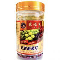 Виноградне насіння Виноградное семя Ou Fu Lai